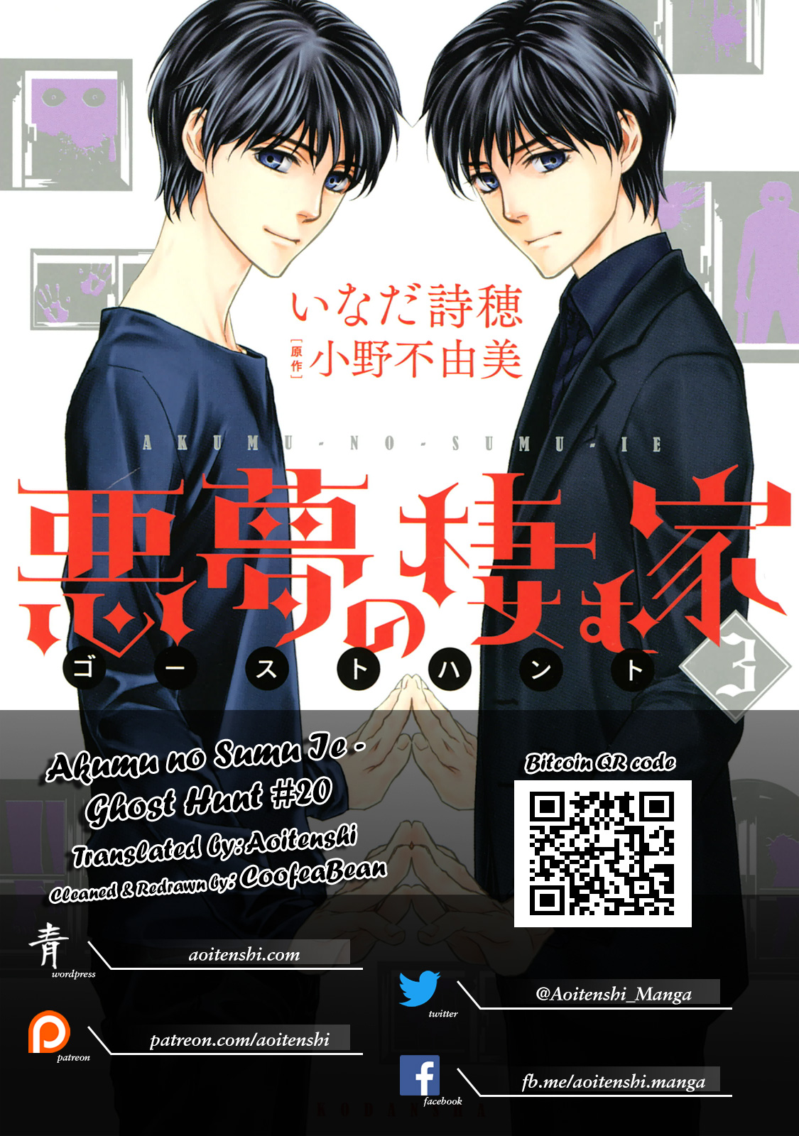 Akumu no Sumu Ie - Ghost Hunt - Chapter 22