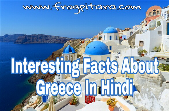 Greece Facts In Hindi