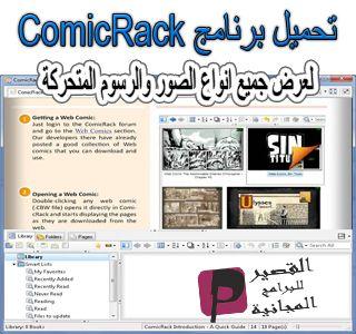 ComicRack