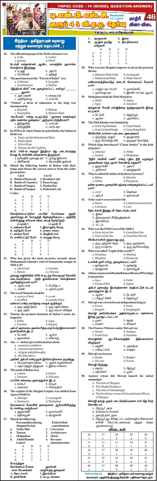 TNPSC Group 4 History Tamil (Dinathanthi Jan 12, 2018) Download as PDF