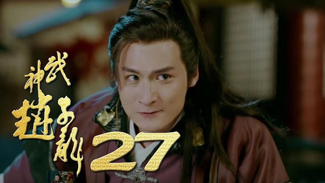 จูล่งเทพสงคราม 《武神赵子龙》 ตอนที่ 27