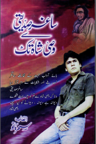 Saghar Siddiqui Se Wasi Shah Tak Urdu Poetry Book Download