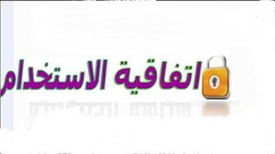اتفاقية الاستخدام - مدونة توب  عربي 24