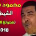 محمود سمير الشيطان هتولع الفرح وكسر الديجيهات هجنن الناس توزيع درامز العالمى السيد ابو جبل 2018