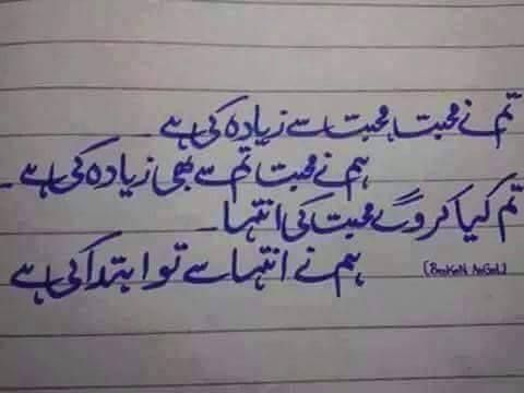 Sad Urdu Poetry  The Love Word You