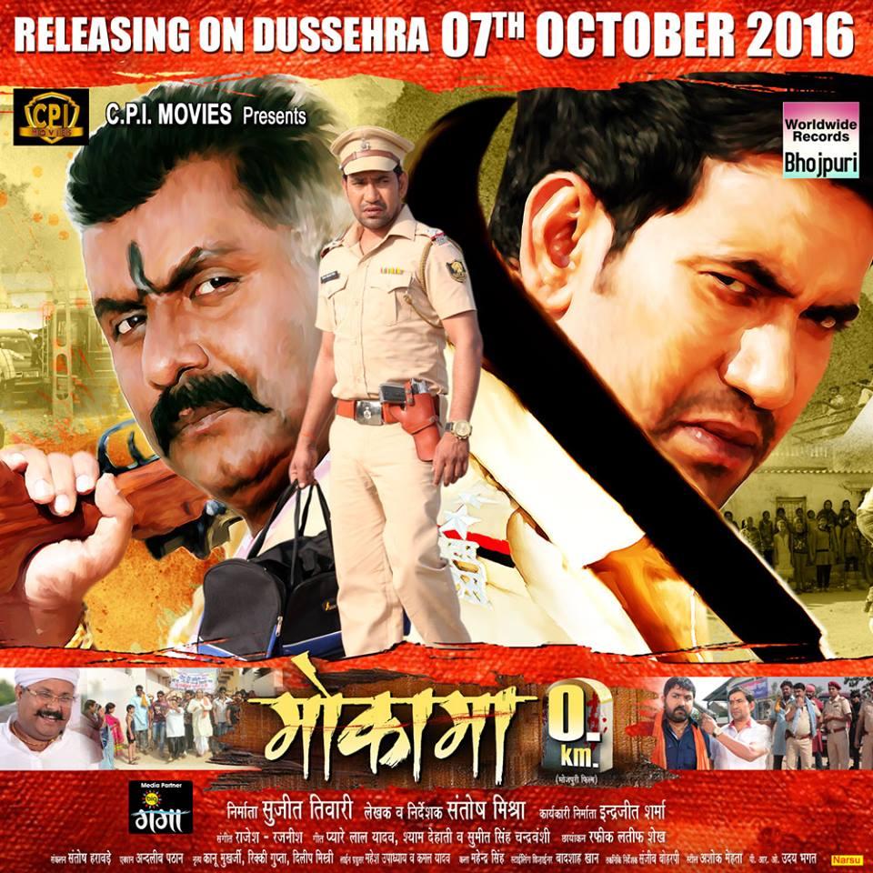 Mokama O KM Top 10 Bhojpuri Movie Poster Zee WIki