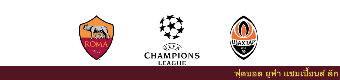 แทงบอล วิเคราะห์บอล แชมเปี้ยนส์ ลีก : โรม่า vs ชัคห์เตอร์ โดเน็ตส์ค