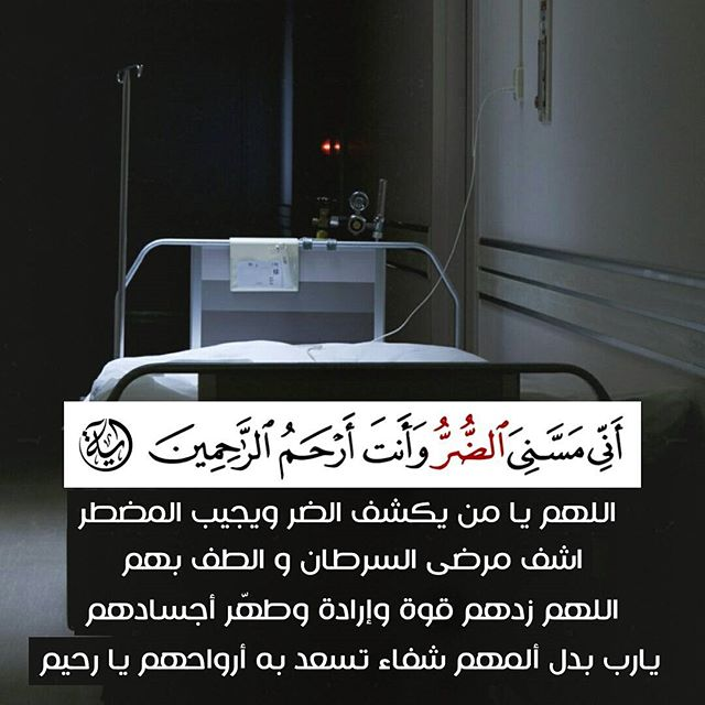 مدونة رمزيات اللهم يامن يكشف الضر ويجيب المضطر اشف مرضى السرطان والطف بهم