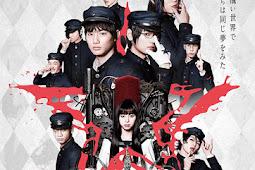 Litchi Hikari Club / Raichi Hikari Kurabu / ライチ☆光クラブ (2015) - Japanese Movie