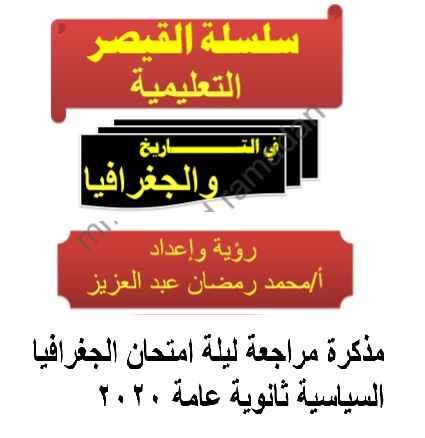 مذكرة مراجعة ليلة امتحان الجغرافيا السياسية للصف الثالث الثانوى 2020 مستر محمد رمضان
