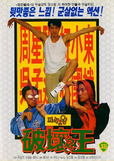 Love on Delivery (1994) โลกบอกว่าข้าต้องใหญ่
