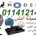 البوم مودرن  الخدمة السريعة 01100902255