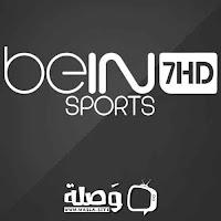 قناة بي ان سبورت 7 مباشر
