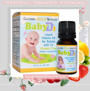 فيتامين د سائل للاطفال والرضع