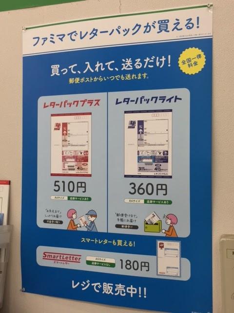 ファミリーマートがレターパック販売を開始!