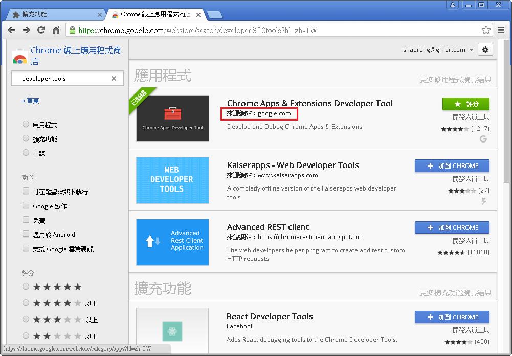 浮雲雅築: [研究] 設定 Google Chrome 瀏覽器預設用 無痕式視窗