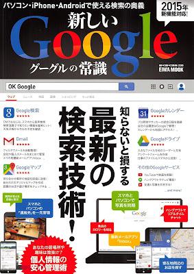 新しいGoogleの常識 知らないと損する最新の検索技術! raw zip dl