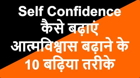 power self confidence