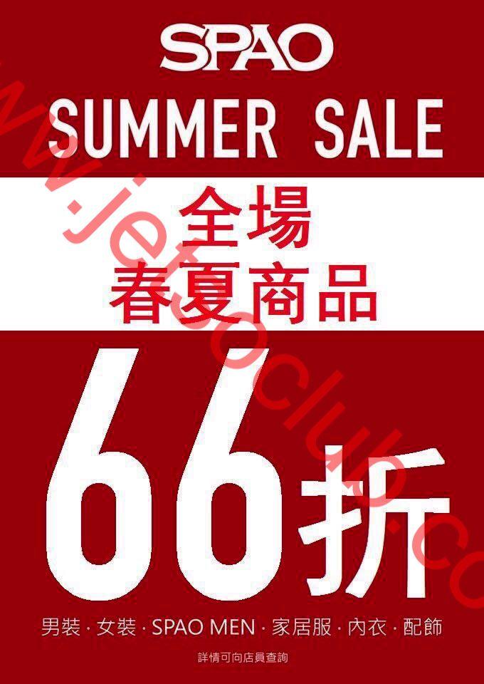 SPAO:Summer Sale 全場春夏商品 66折(24/6-13/7) ( Jetso Club 著數俱樂部 )