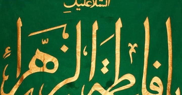 Kaligrafi Fatimah Az Zahra - Gambar Islami