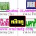 มาแล้ว...เลขเด็ดงวดนี้ หวยหนังสือพิมพ์ หวยไทยรัฐ บางกอกทูเดย์ มหาทักษา เดลินิวส์ งวดวันที่16/8/61