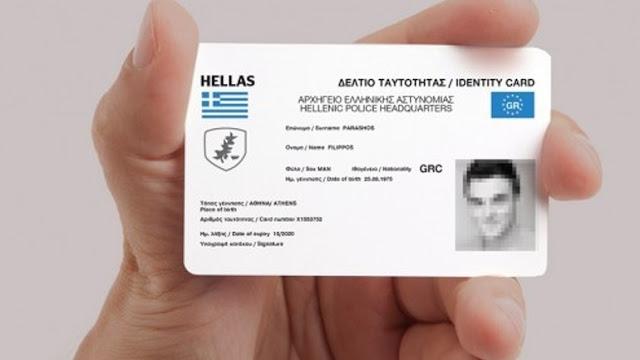 Έρχονται νέες ταυτότητες σε ευρωπαϊκά πρότυπα - Πότε θα εκδοθούν;