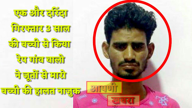 The-victim-was-raped-by-a-3-year-old girl, rajasthan-news,