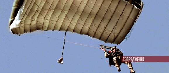 В Україні створено нові системи парашутні спеціального призначення