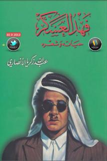 فهد العسكر حياته وشعره لـ عبد الله زكريا الأنصاري