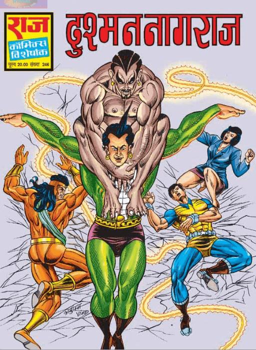 दुश्मन नागराज कॉमिक्स पीडीऍफ़ पुस्तक हिंदी में  | Dushman Nagraj Comics In Hindi PDF Free Download