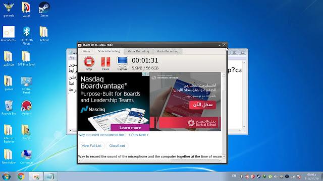 برنامج ocam لتصوير الشاشة فيديو