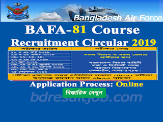 BAFA-81 Course Cadet Recruitment Circular 2019