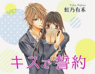 Resultado de imagen de Kiss de Seiyaku