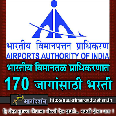 airport authority of india recruitment, aai vacancy, government jobs, nmk