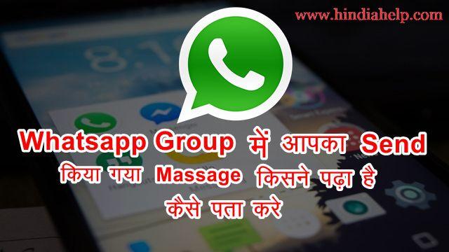kaise pata kare whatsapp group me aapka send kiya massage kisne padha