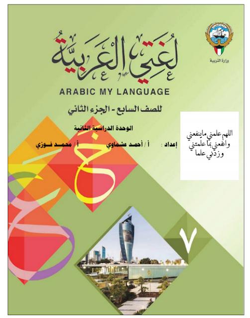 تحليل الوحدة الثانية كفايات لغة عربية للصف السابع
