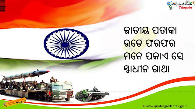 Best Independence day wishes in oriya 864
