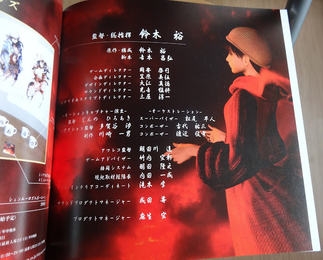 Kazunari Uchida is credited as the Location Research Team Leader for Shenmue (Shenmue Premiere art booklet)