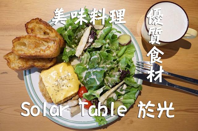 12484766 930131330373446 160382433340938591 o 2 - 日式料理|Solar Table 於光