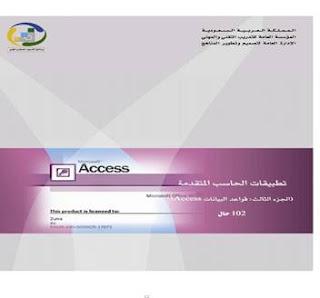 شرح Microsoft Access بالعربي pdf