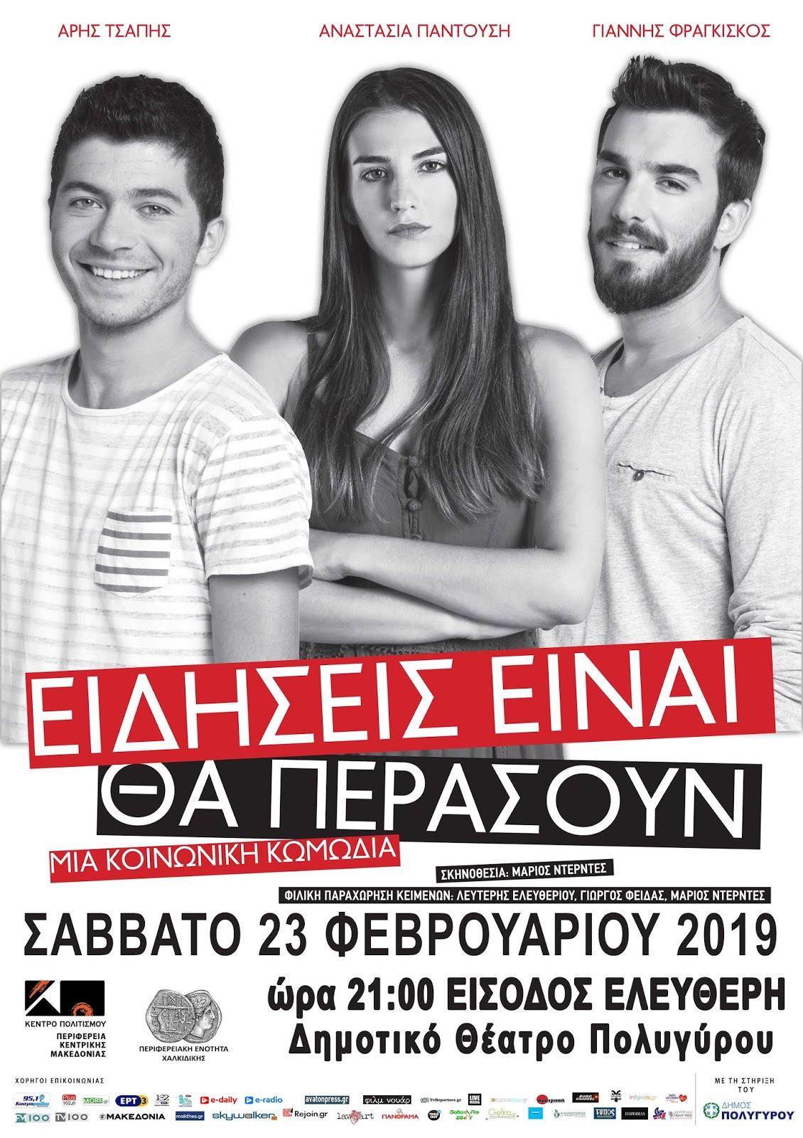 Η κωμωδία «Ειδήσεις είναι... θα περάσουν» στο Δημοτικό Θέατρο Πολυγύρου