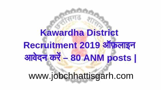 Kawardha District Recruitment 2019
