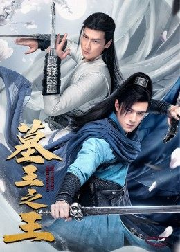 Mộ Vương Chi Vương - Great King of the Grave (2021)