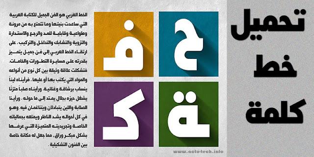 free download kelma font