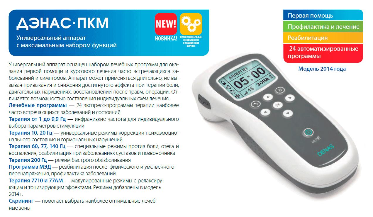 Характеристика аппарата -ДЭНАС-ПКМ модель 2014 г. или ДиаДЭНС-ПКМ 4