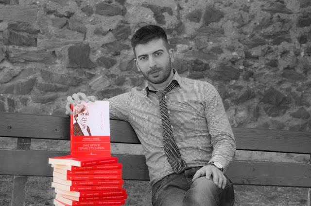 Νέο βιβλίο - αναφορά στο θρύλο του Ποντιακού τραγουδιού, Χρύσανθο
