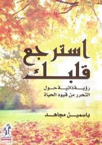 تحميل كتاب استرجع قلبك pdf ياسمين مجاهد