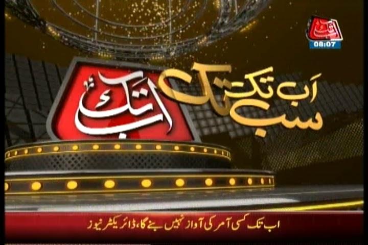 PASSIONPK: AAB TAK New Pakistani News TV Channel On Paksat