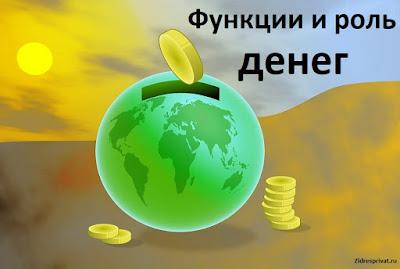 Функции и роль денег