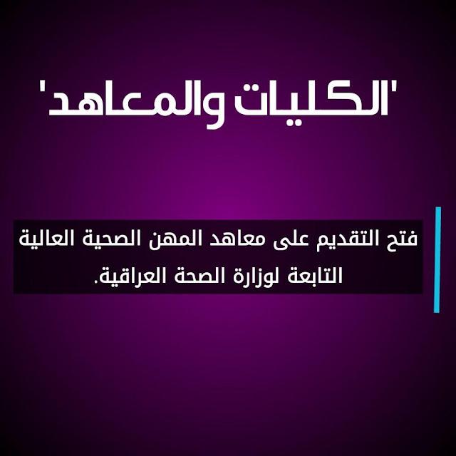 فتح التقديم على معاهد المهن الصحية العالية التابعة لوزارة الصحة العراقية.